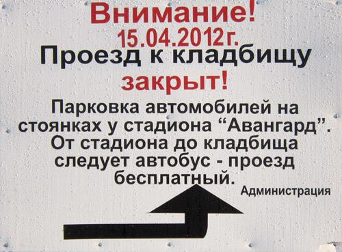 Для жителей столицы будут организованы маршруты автобусов-экспресс до Домодедовского кладбища - от станции метро...