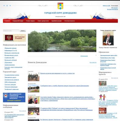 Новый дизайн официального сайта городского округа Домодедово