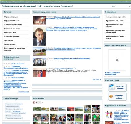 Старый дизайн официального сайта городского округа Домодедово