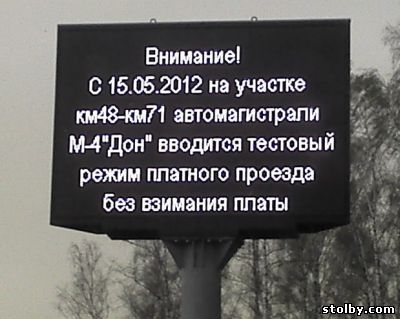 Платная дорога М4 Дон