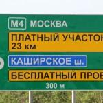 Платная дорога М4