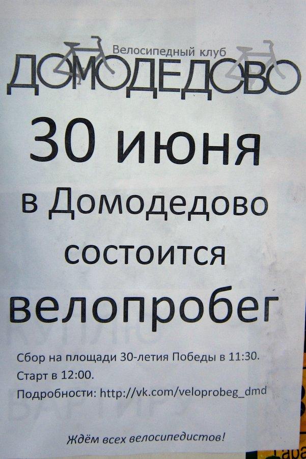 Велопробег в День молодежи в Домодедово