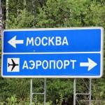 Дорога Москва — Аэропорт Домодедово