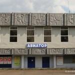Музей аэропорта Домодедово в ДК