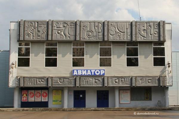 Музей аэропорта Домодедово в ДК Авиатор