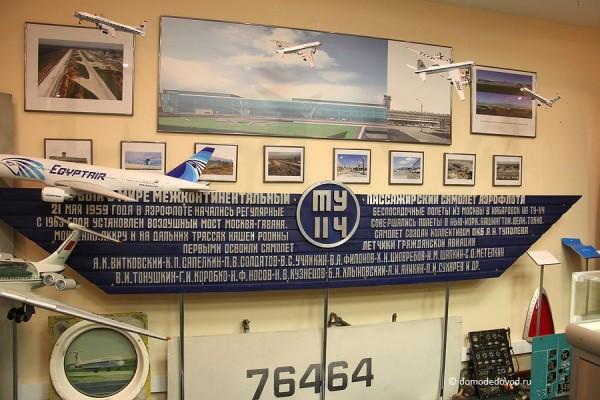 Надпись на постаменте разрушенного Ту-114