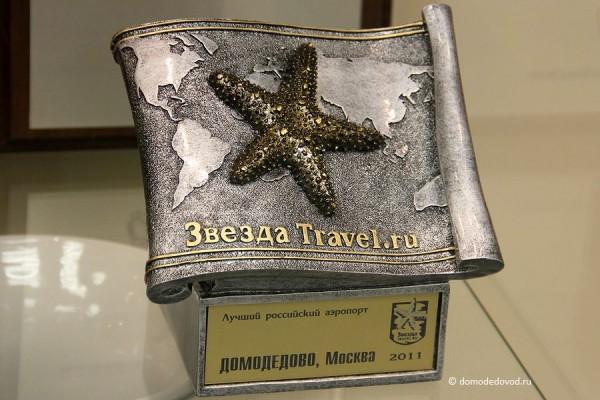 награды в музее аэропорта Домодедово