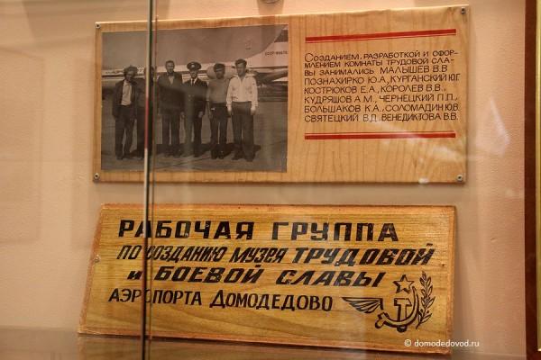 музей аэропорта Домодедово