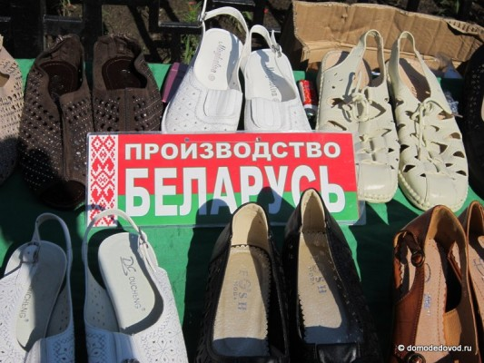 Ярмарка товаров России и Беларуси