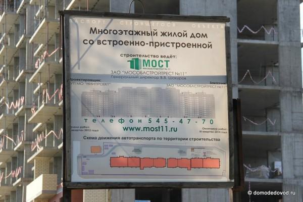 Новостройка на улице Советская. МОСТ-11