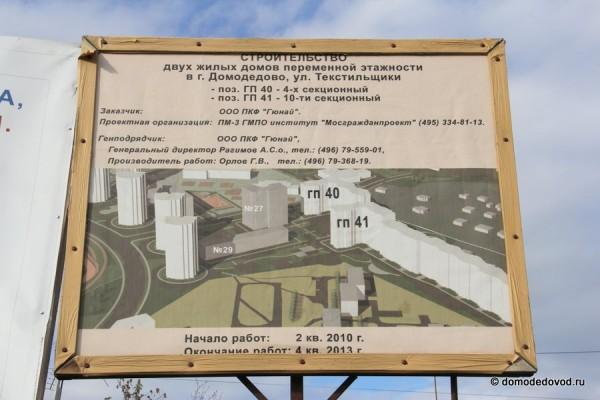 Новостройки на улице Текстильщиков. Гюнай