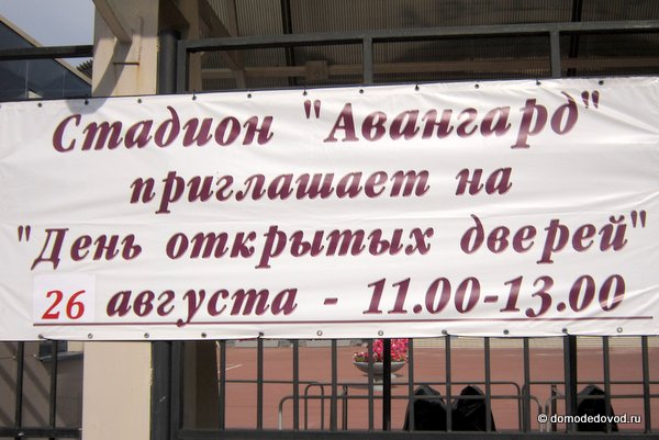 День открытых дверей на стадионе Авангард