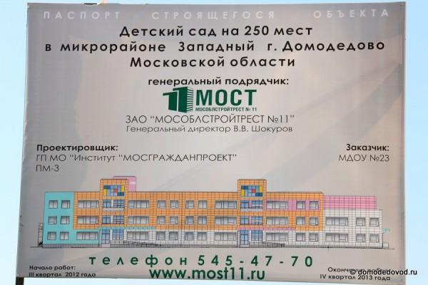 Строительство детского сада в микрорайоне Западный (Дружба)