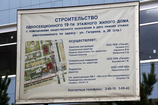 Щит с информацией о строительстве объекта