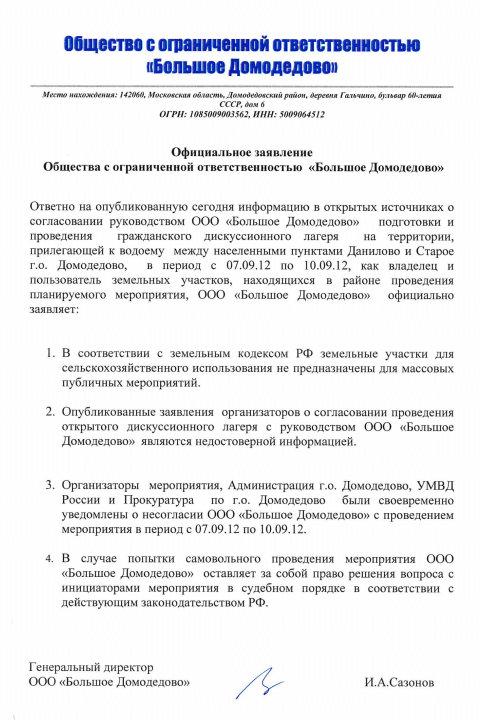 Письмо ООО Большое Домодедово