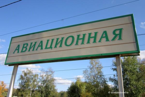 Реконструкция железной дороги на перегоне станция Авиационная — Аэропорт Домодедово (1)