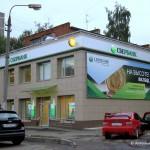 Сбербанк в Домодедово