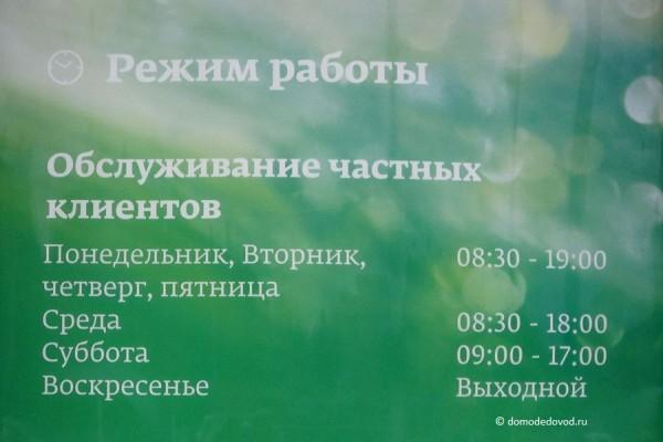 Режим работы Сбербанка в Домодедово