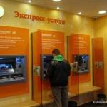 Сберегательный банк в Домодедово
