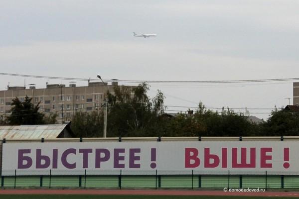 Важнейшее предприятие городского округа Домодедово — аэропорт