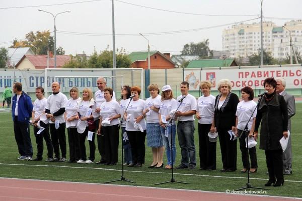 Коллектив стадиона Авангард