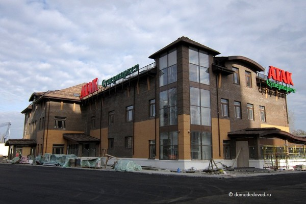 Супермаркет АТАК в Домодедово