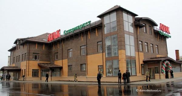 Супермаркет АТАК в городе Домодедово (2)