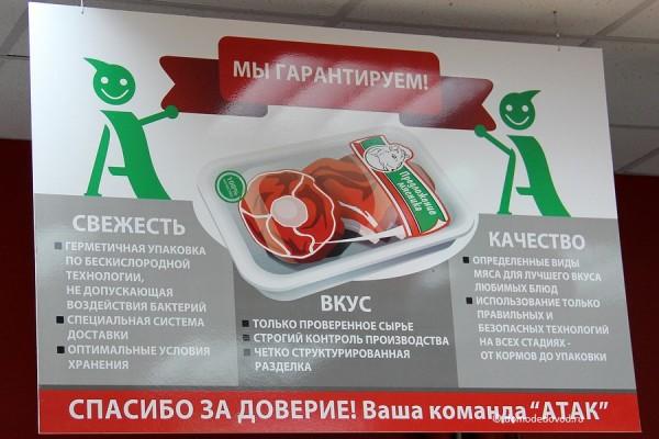 Супермаркет АТАК в городе Домодедово (7)