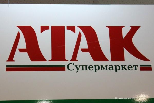 Супермаркет АТАК в городе Домодедово (9)