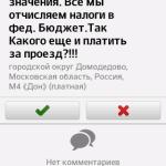 Пробки на платной дороге М4 в Домодедово (74)