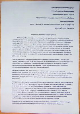 Письмо Президенту РФ о создании республики в Домодедово