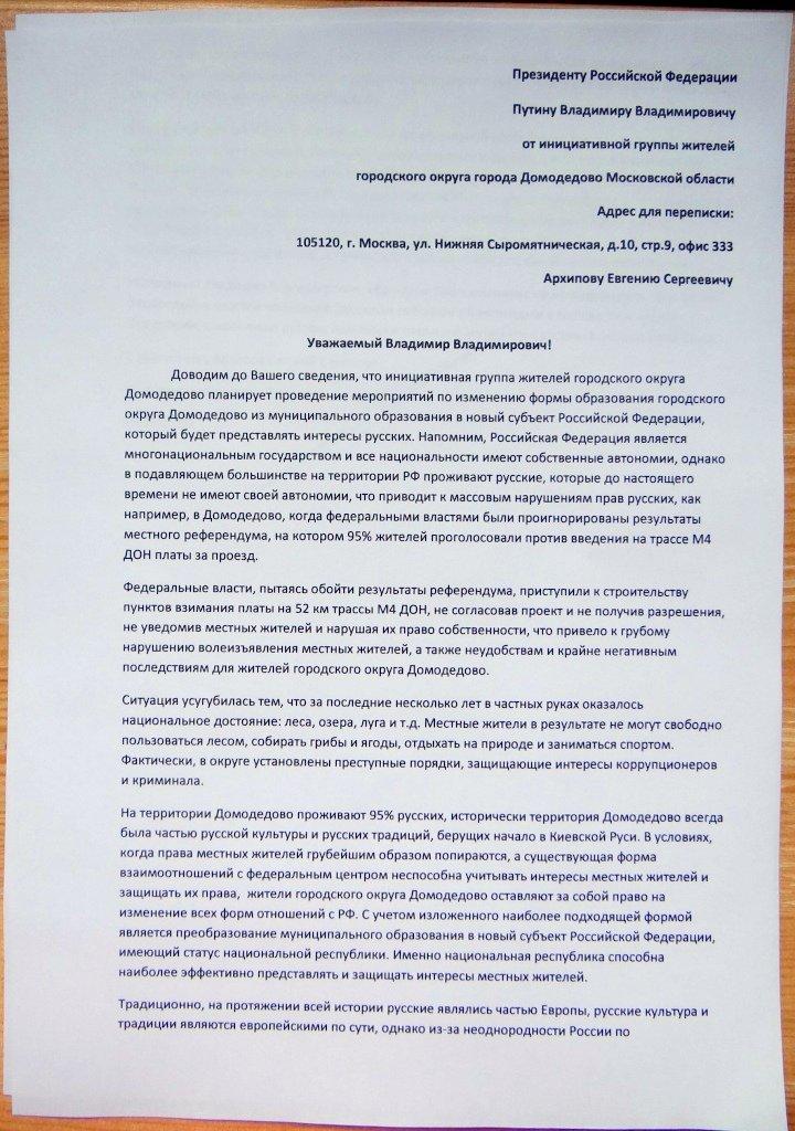 Жалоба в генеральную прокуратуру РФ образец