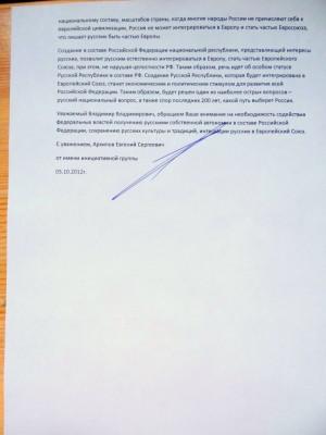 Письмо Президенту РФ о создании республики в Домодедово (2)
