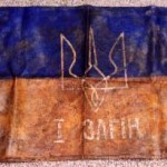 Один из флагов УПА