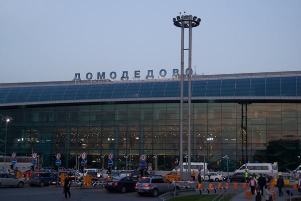 Фотобанк: Московский аэропорт Домодедово. Аэровокзальный комплекс.