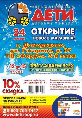 Открытие магазина ДЕТИ в Домодедово