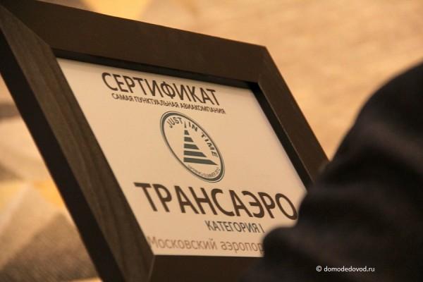 Сертификат самой пунктуальной авиакомпании Трансаэро