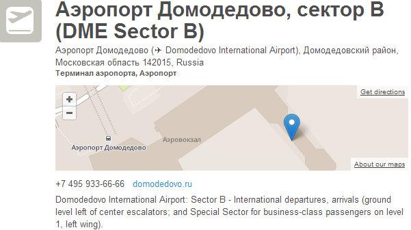 Аэропорт Домодедово на Foursquare
