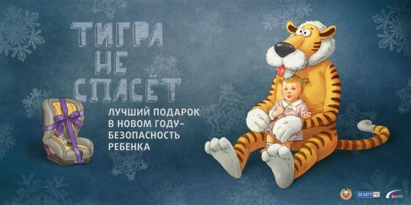 Тигра не спасет, подарите ребенку кресло
