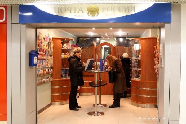Почтовое отделение в аэропорту Домодедово