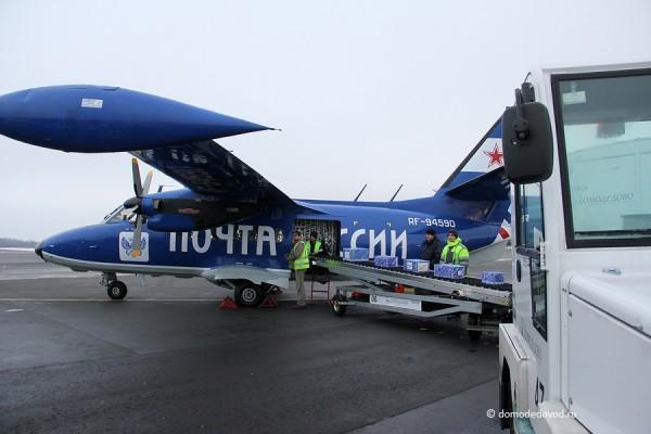 «Почта России» в аэропорту Домодедово