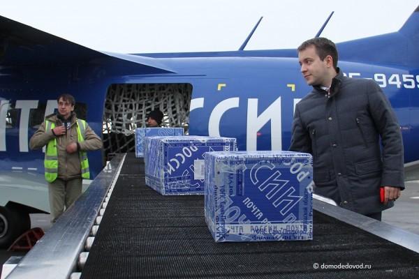 Министр связи Николай Никифоров следит за загрузкой посылок