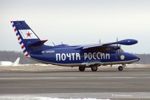 Первый самолет ФГУП «Почта России»