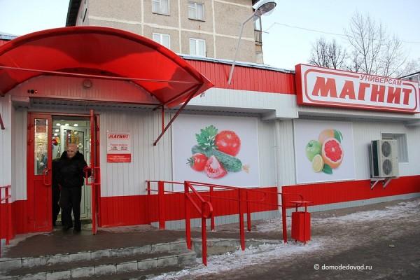 Супермаркет Магнит в Домодедово