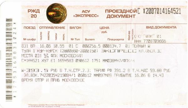 Дмитрий к морю. Билет