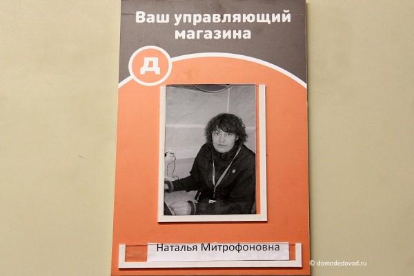 Управляющий магазина Дикси Наталья Митрофоновна