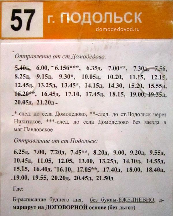 Расписание автобусов г Чехова и чеховского района