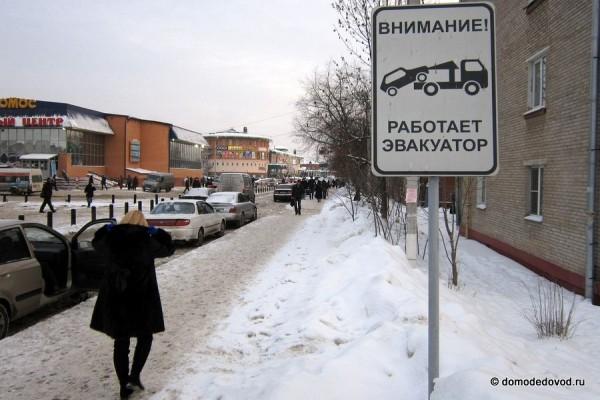 Работа эвакуатора в Домодедово (6)