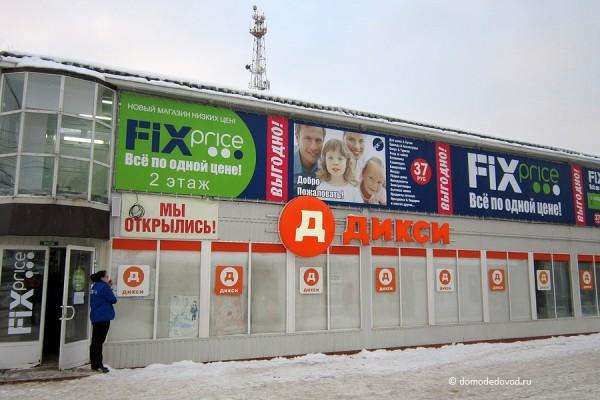 В Домодедово открылся магазин Fix Price