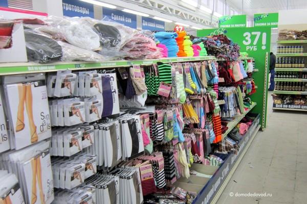 В магазине Fix Price